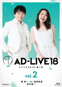 """AD-LIVE 2018"" / Theatrical Play (Tomokazu Seki, Misato Fukuen, Kenichi Suzumura)"