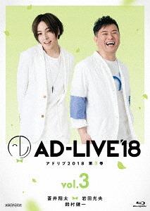 """AD-LIVE 2018"" / Theatrical Play (Shota Aoi, Mitsuo Iwata, Kenichi Suzumura)"