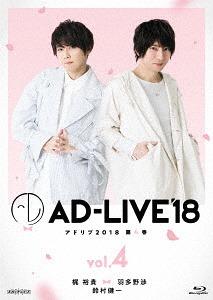 """AD-LIVE 2018"" / Theatrical Play (Yuki Kaji, Wataru Hatano, Kenichi Suzumura)"