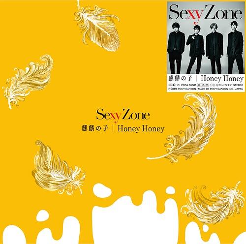 Kirin no Ko / Honey Honey / Sexy Zone