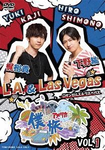 Bokura ga America wo Tabishitara / Variety (Hiro Shimono, Yuki Kaji)