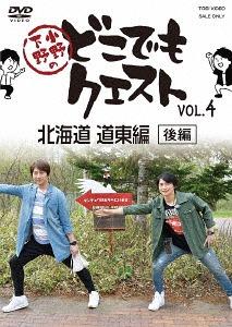 Ono Shimono no Dokodemo Quest / Variety (Daisuke Ono, Hiro Shimono)