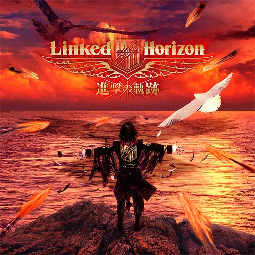 Shingeki no Kiseki / Linked Horizon