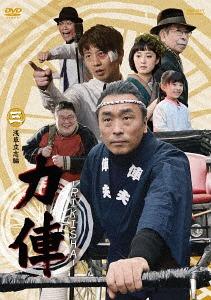 Rikisha Asakusa Risshi Hen / Japanese Movie