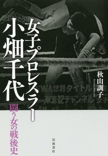 Joshi Pro Wrestler Obata Chiyo-tatakau Onna No Sengo Shi / Akiyama Kuniko / Cho