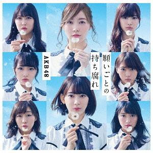 Negaigoto no Mochigusare / AKB48