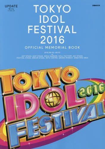 UPDATE Girls TOKYO IDOL FESTIVAL 2016 (TIF2016) OFFICIAL MEMORIAL BOOK / Pia