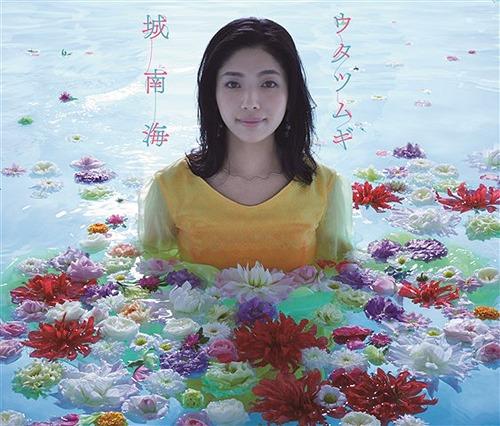 Utatsumugi / Minami Kizuki