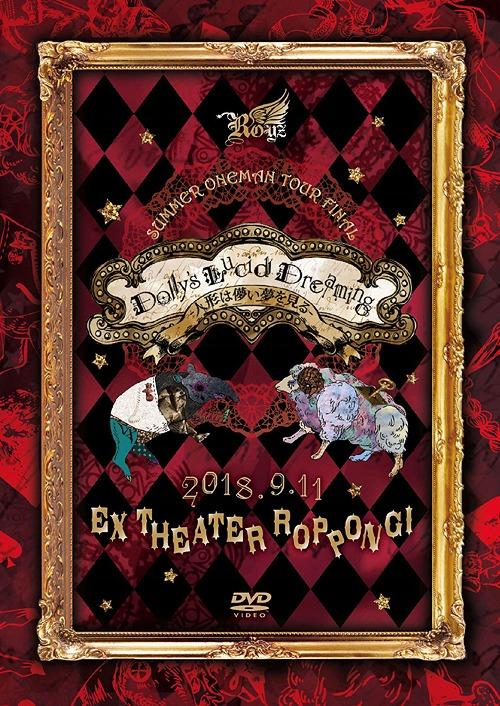 "Royz SUMMER ONEMAN TOUR ""Dolly's Lucid Dreaming - Ningyo wa Hakanai Yume wo Miru -"" - 2018.09.11 EX THEATER ROPPONGI - / Royz"