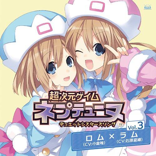 """Hyperdimension Neptunia (Chojigen Game Neptune) (PS3 Game)"" Duet Sisters Song / Rom (CV: Yui Ogura), Ram (CV: Kaori Ishihara)"