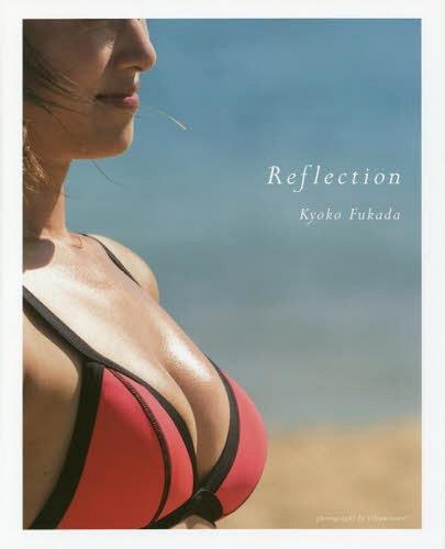 Fukada Kyoko Shashin Shu (Photo Book) Reflection / Kyoko Fukada