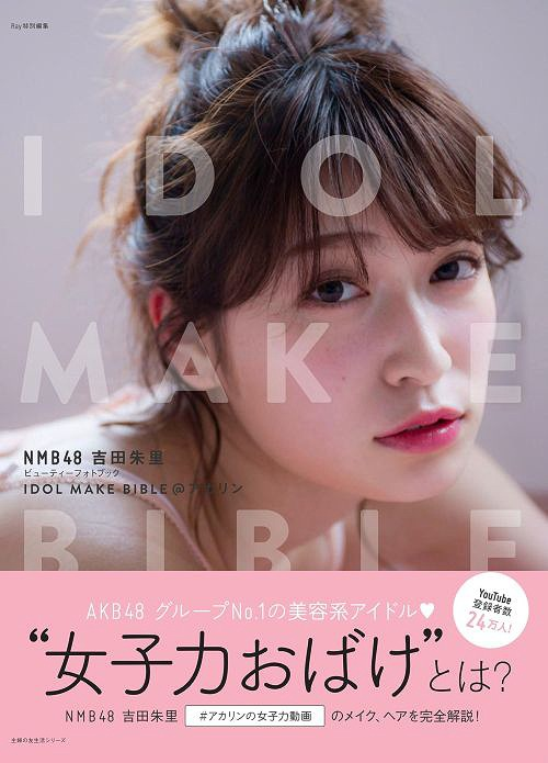 NMB48 Yoshida Akari Beauty Photo Book: IDOOL MAKE BIBLE @ Akarin / Akari Yoshida