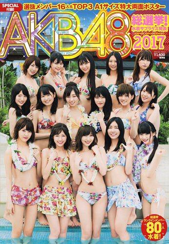 AKB48 So Senkyo! Mizugi Surprise Happyo 2017 / Shueisha