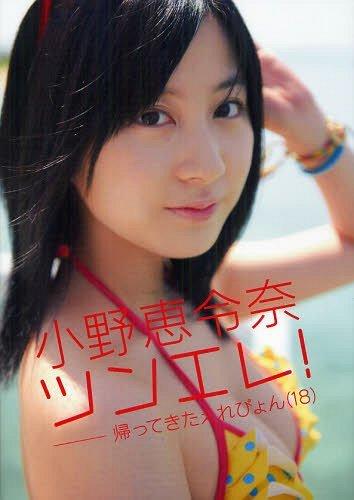 """Ono Erena Photo Book """"Tsun Ere! Kaette kita Erepyon (The Return of Erena Ono)"""" / Erena Ono"""