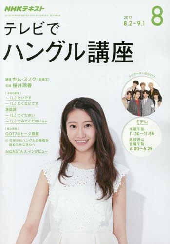 NHK TV TV De Hangul Koza / NHK Shuppan