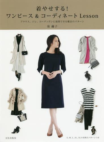 Kiyasesuru! One-piece & Coordinate Lesson Blouse, Ghilet, Cordigan ni Tenkai Dekiru Maho no Pattern / Mayuko Izumi