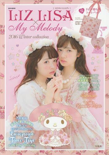 LIZ LISA x My Melody 2016 Autumn/Winter collection / Takarajimasha