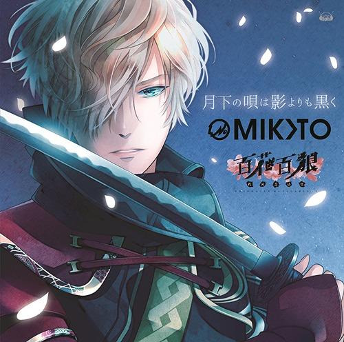 """""""Hyakka Hyakuro - Sengoku Ninpocho - (PS Vita)"""" Intro Theme: Gekka no Uta wa Kage Yori mo Kuroku / MIKOTO"""