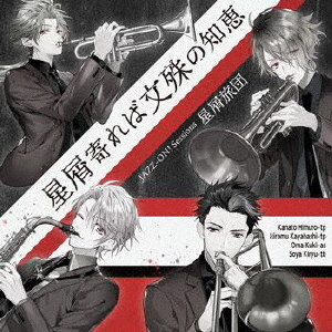 JAZZ-ON! Sessions Hoshikuzu Yoreba Monju no Chie / Drama CD