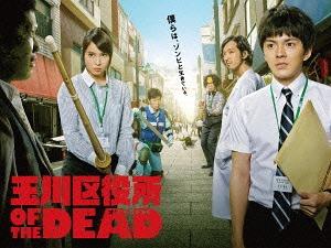 Tamagawa Kuyakusho Of The Dead / Japanese TV Series