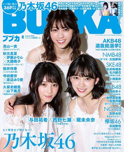 BUBKA / Byakuyashobo
