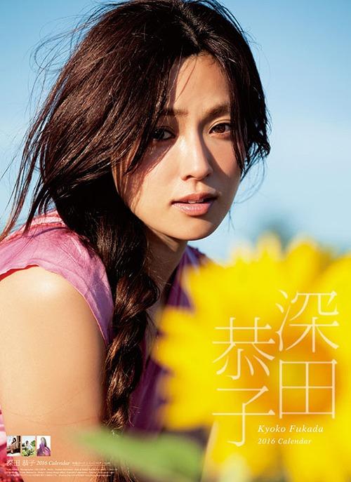 Kyoko Fukada / Kyoko Fukada