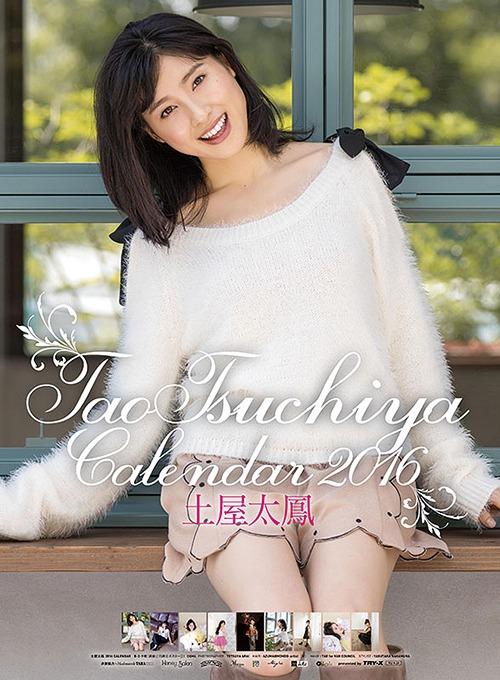 Tao Tsuchiya / Tao Tsuchiya