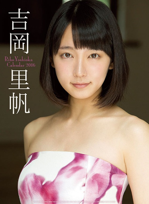 Riho Yoshioka / Riho Yoshioka