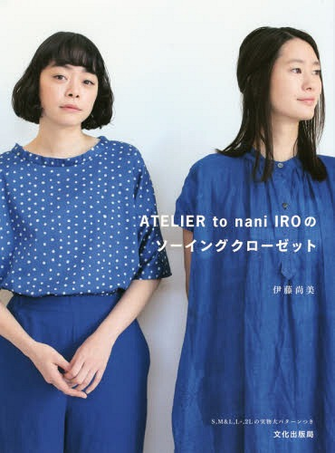 ATELIER to nani IRO sewing closet / Ito Naomi