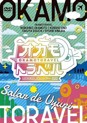 Okamotoravel - Nanbei Toshikoshi Dangan Tour Ko Hen - / Variety