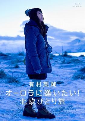 Arimura Kasumi Aurora ni Aitai! Hokuo Hitori Tabi / Kasumi Arimura