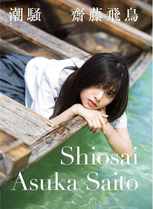 """Saito Asuka First Photo Book """"Shiosai"""" / Asuka Saito, Kojiro Hosoi"""