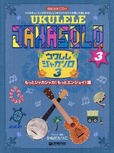 Music Score Ukulele Ja Kasoro 3 Motto / Kanedata Tsuko