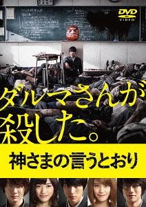 Kamisama no Iutori (As the Gods Will) / Japanese Movie