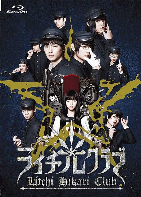 Litchi Hikari Club / Japanese Movie