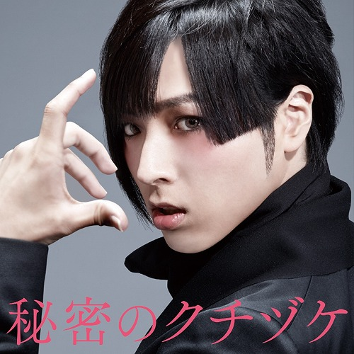 Title is to be announced (3rd Single) / Shota Aoi