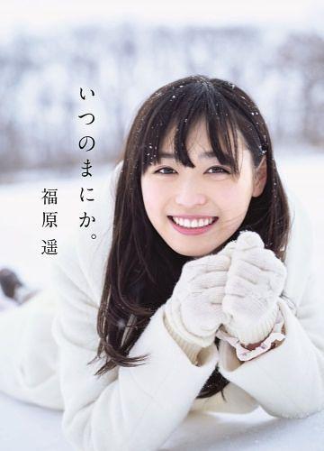 """Fukuhara Haruka Photo Book """"Itsunomanika."""" / Maki Oe"""