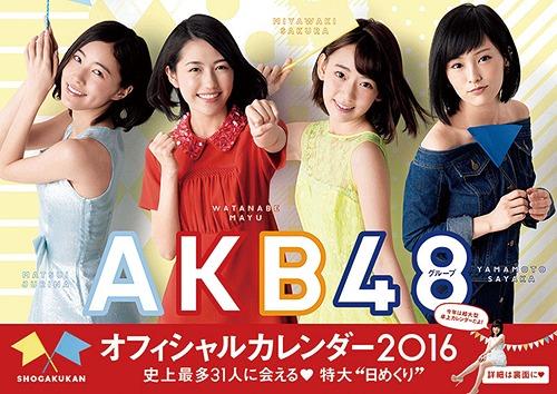AKB48 Group Official Calendar 2016 / AKB48