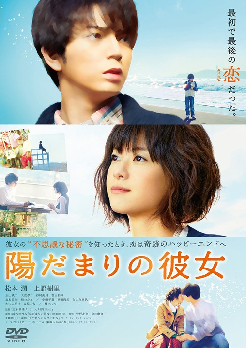 Hidamari no Kanojo (Girl In The Sunny Place) / Japanese Movie