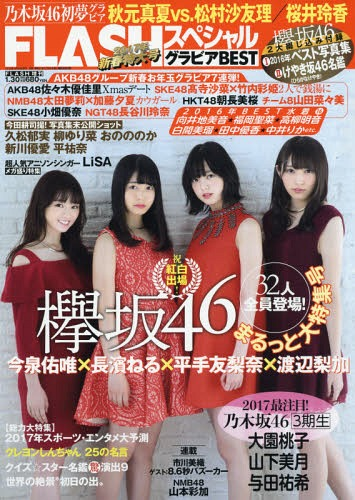 FLASH Special Gravure BEST 2017 New Spring Issue / Kobunsha