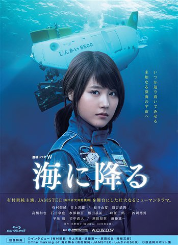 Umi ni Furu (TV Series) / Japanese TV Series