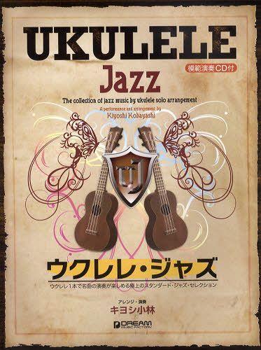 Ukulele Jazz / Kiyoshi Kobayashi