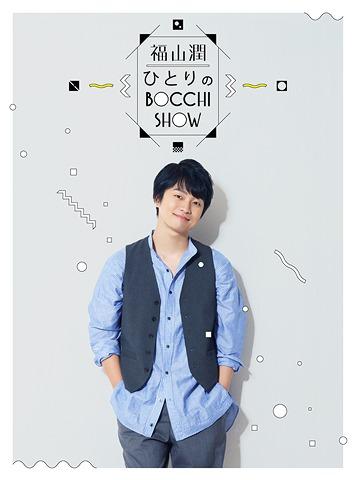 Fukuyama Jun Hitori no Bocchi Show Blu-ray Disc / Jun Fukuyama