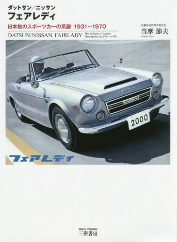 Datto San / Nissan Fair Lady Nippon Hatsu No Sports Car No Keifu 1931 1970 / Toma Setsuo / Cho