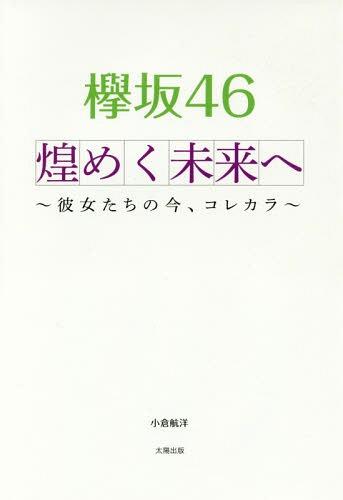 Keyaki Zaka 46 Kirameku Mirai He Kanojo Tachi No Ima, Kore Kara / Ogura Wataru Hiroshi / Cho
