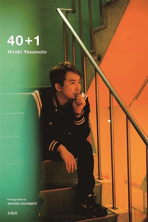 Yasumoto Hiroki First Photobook: 40+1 / Hiroki Yasumoto