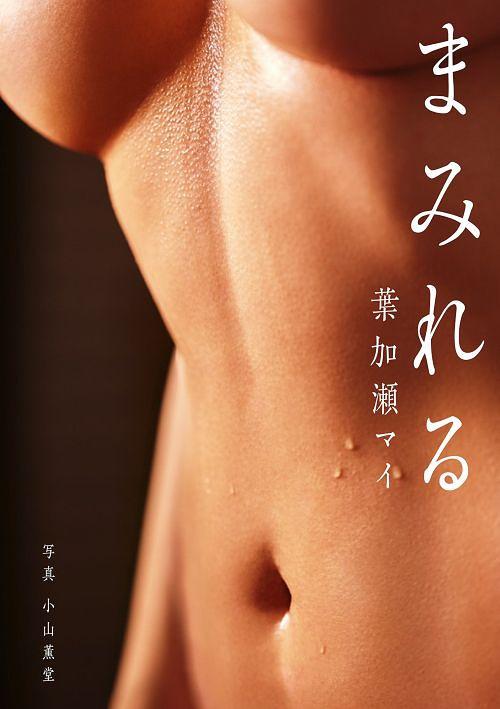 Hakase Mai Photo Book Mamireru / Mai Hakase / Kundo Koyama
