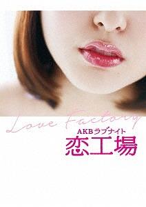 AKB Love Night Koi Kojyo / AKB48