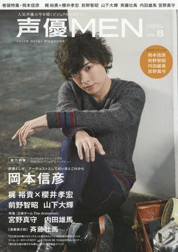 Seiyu MEN 8 / Futabasha