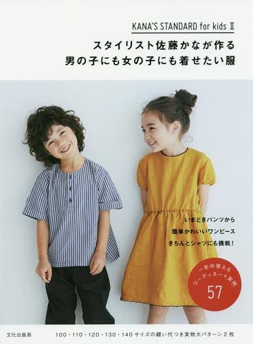 Stylist Sato Kana Ga Tsukuru Otokonoko Ni Mo Onnanoko Ni Mo Kisetai Fuku / Sato Kana / Cho
